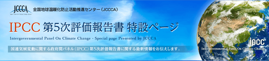 IPCCとは? | IPCC 第5次評価報...